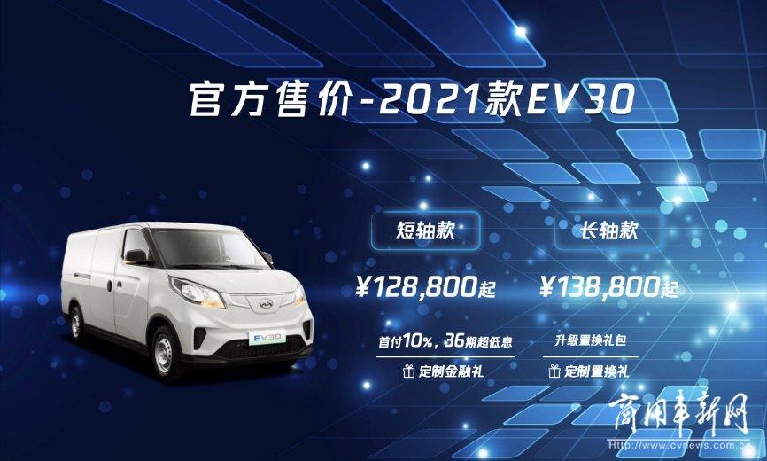 12.88万元起售,2021款上汽大通MAXUS EV30震撼上市,引领城市物流新风潮