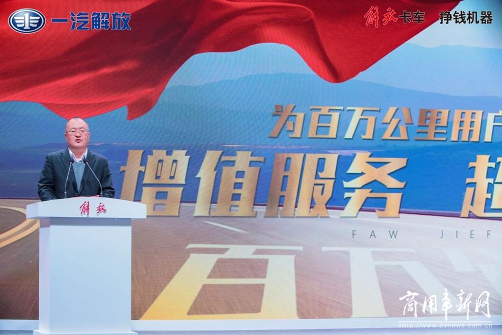 """365万公里无大修!解放55周年纪念版J6""""荣归故里"""""""
