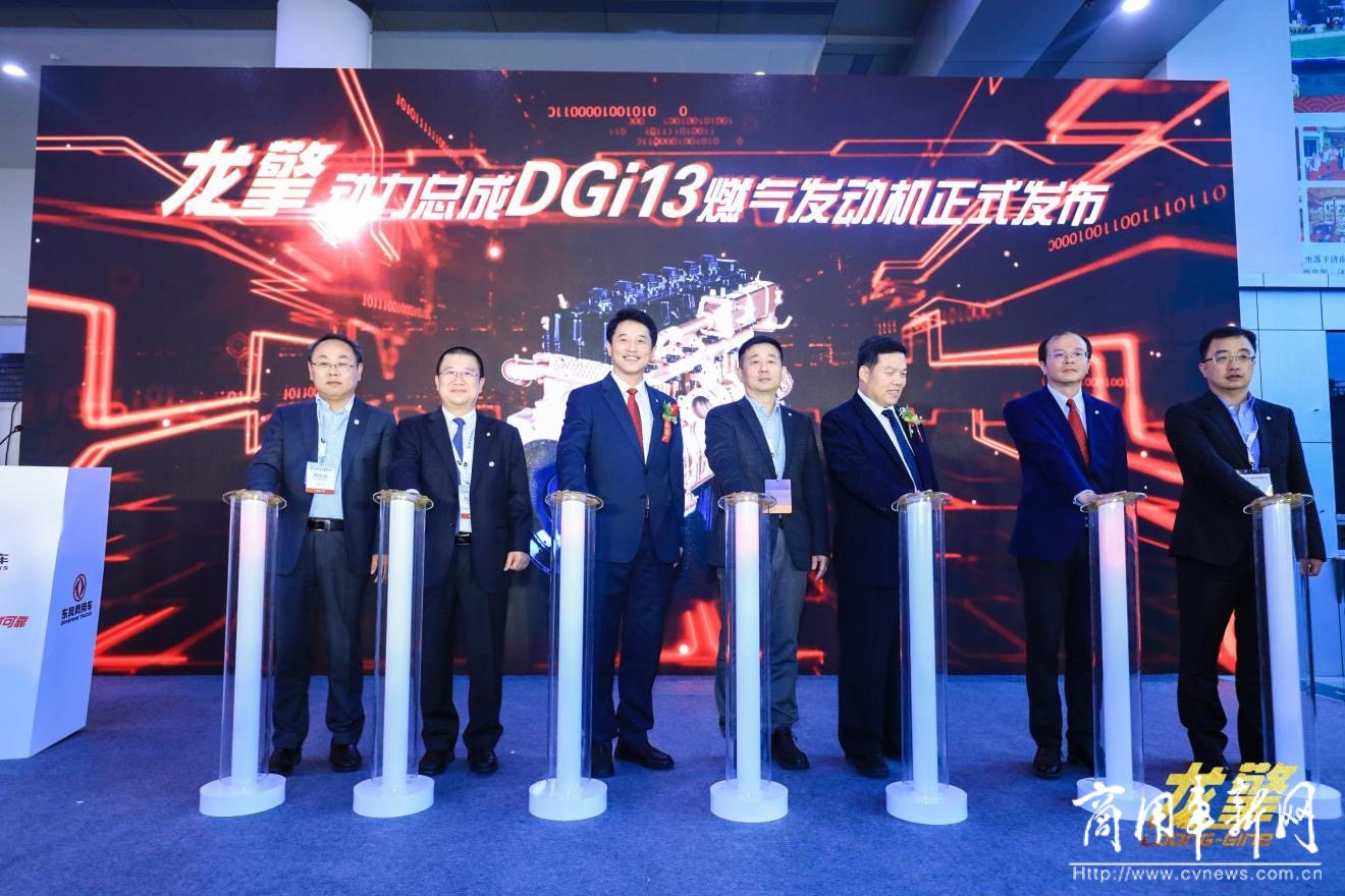 龙擎DGi13燃气机上市!蒋学锋揭示东风商用车多能源动力布局