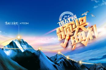 第二届中国国际商用车高原巅峰挑战赛颁奖典礼