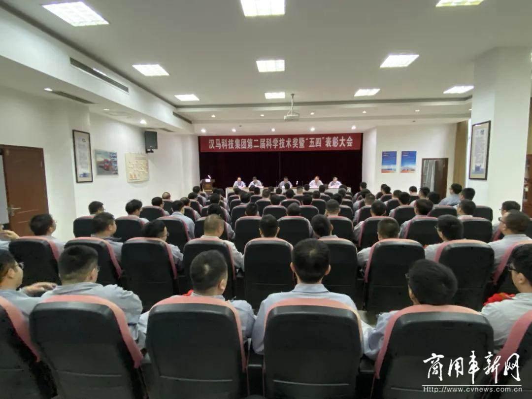 500万元!汉马科技集团重奖科技研发功臣