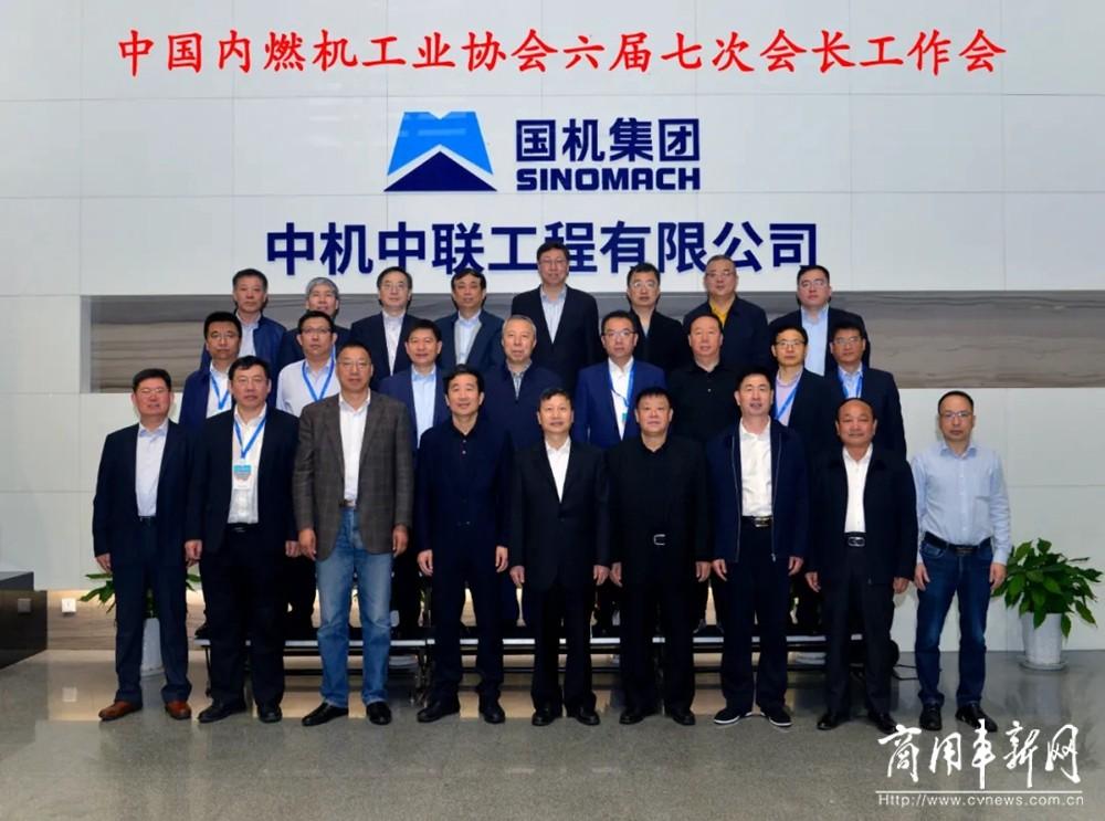 林风华出席中国内燃机工业协会会长会并访问客户