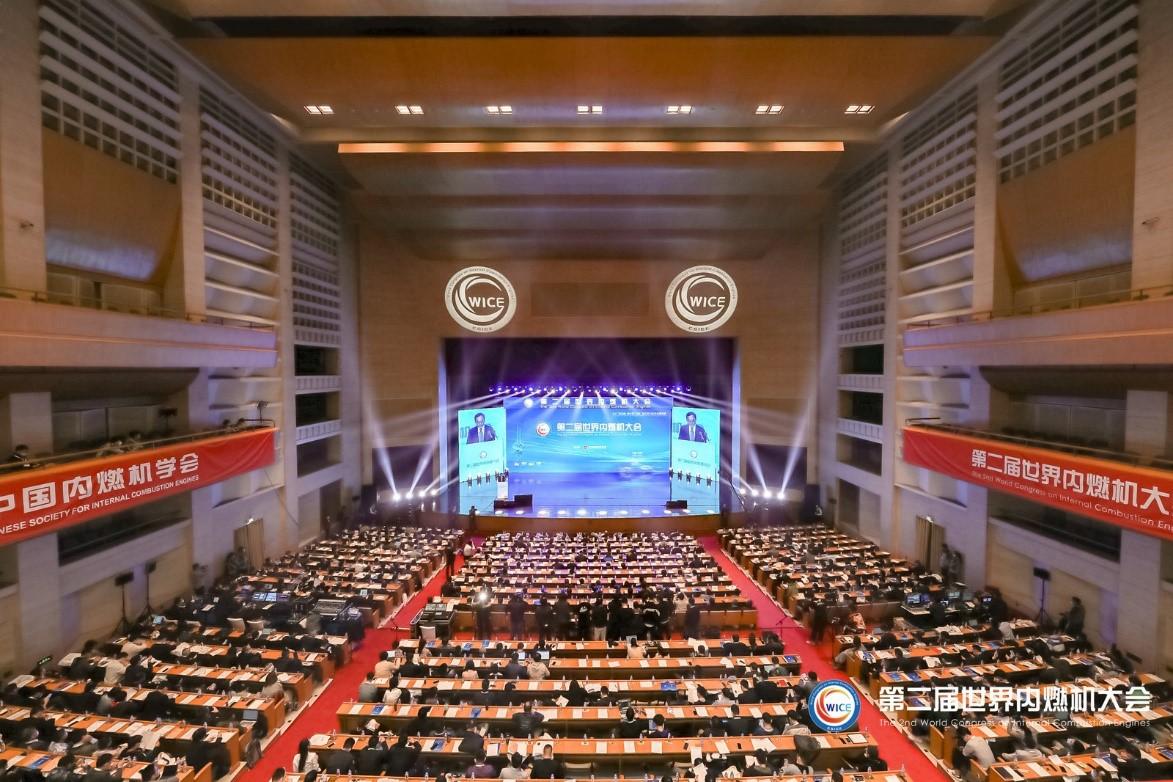 """促进""""双碳""""目标实现,坚定产业发展信心!第二届世界内燃机大会使命在肩"""
