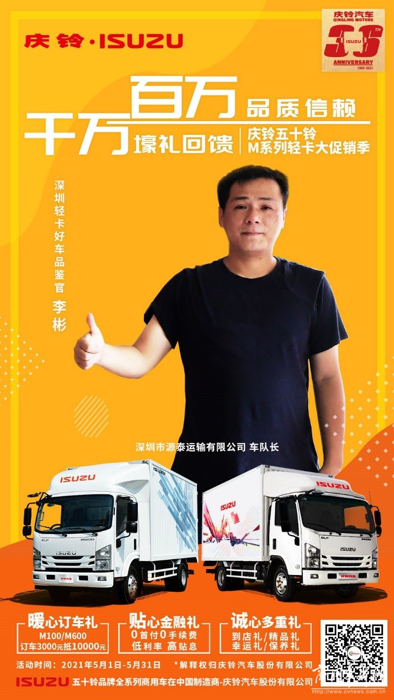 深圳源泰李彬:从司机到车队长 庆铃五十铃始终是可靠伙伴