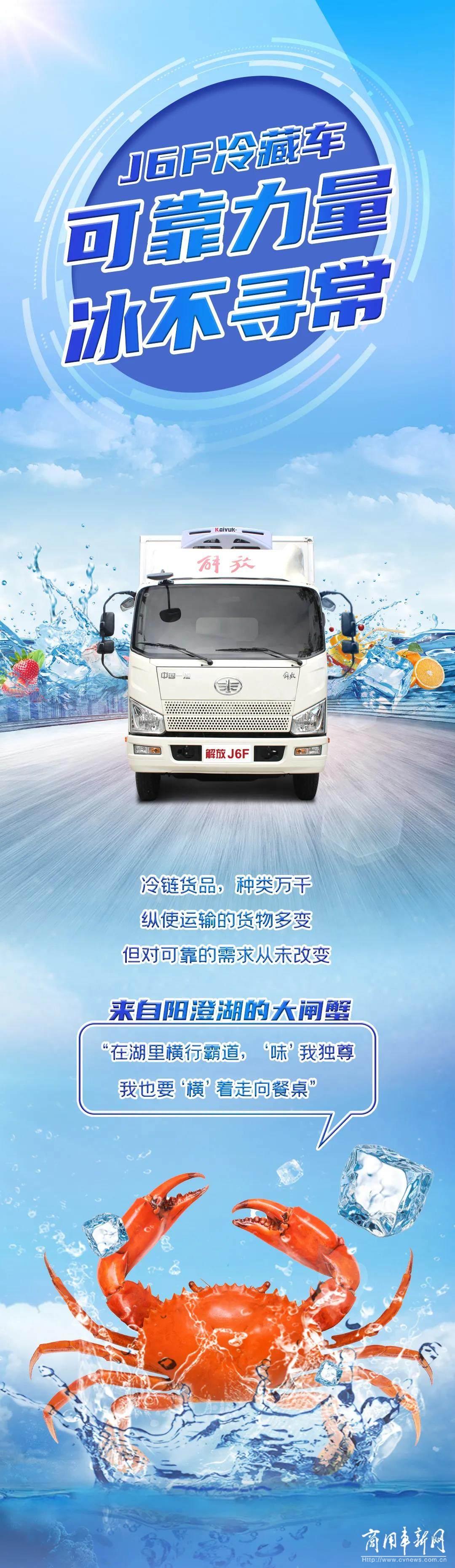 J6F冷藏车:可靠力量,冰不寻常