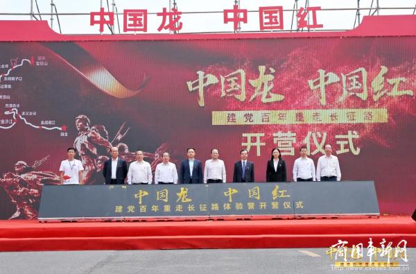 """东风柳汽""""中国龙•中国红 重走长征路大型体验营""""正式开营"""