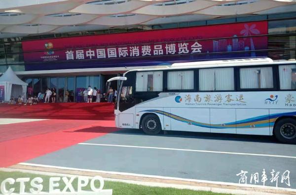 完美护航!苏州金龙服务首届中国国际消费品博览会
