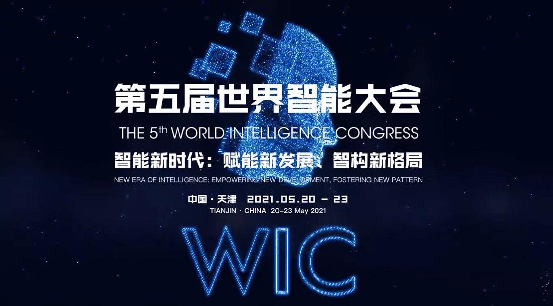"""世界智能大会天津开幕,宇通为您带来极""""智""""体验"""