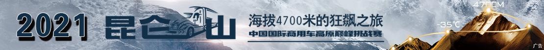 1110x103通栏昆仑山2021.jpg