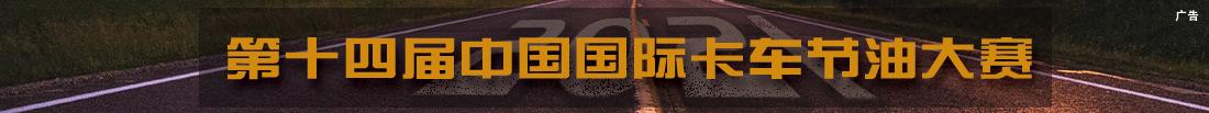2021网站节油大赛广告.jpg