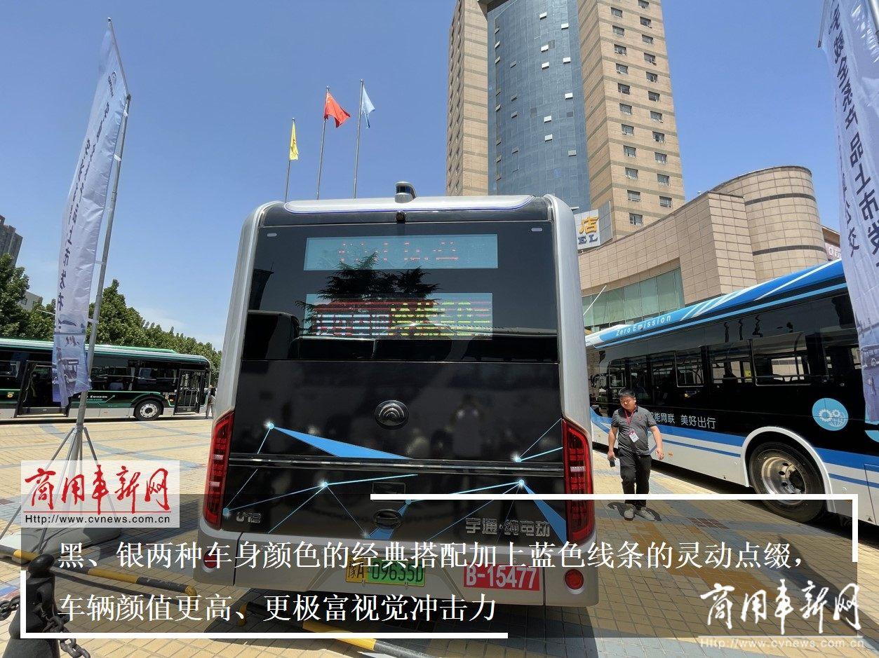 """智美旗舰公交来了!宇威U12扮""""靓""""智慧都市新形象"""