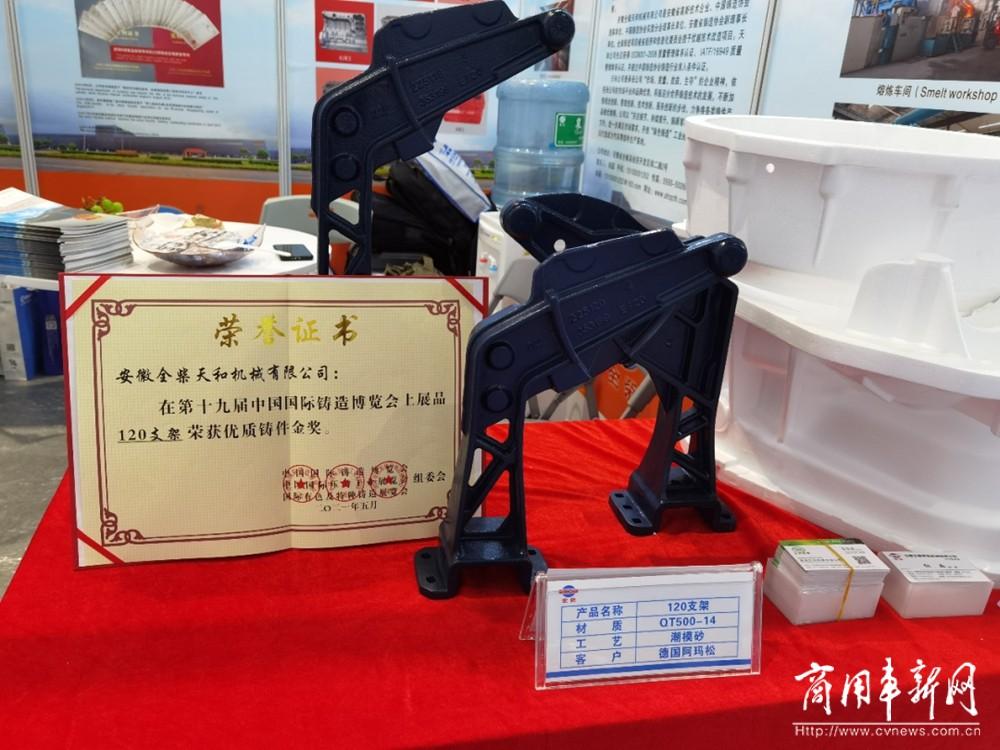 全柴天和携多款新品首次亮相第19届中国国际铸造博览会