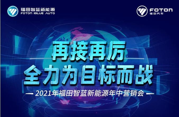 2021年福田智蓝新能源年中营销会圆满召开