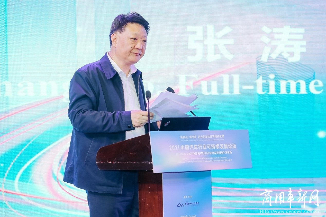 第四届中国汽车行业可持续发展论坛在北京召开