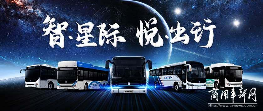 """远程汽车全新客车品牌即将发布  抢先揭开""""星空来客""""神秘面纱"""