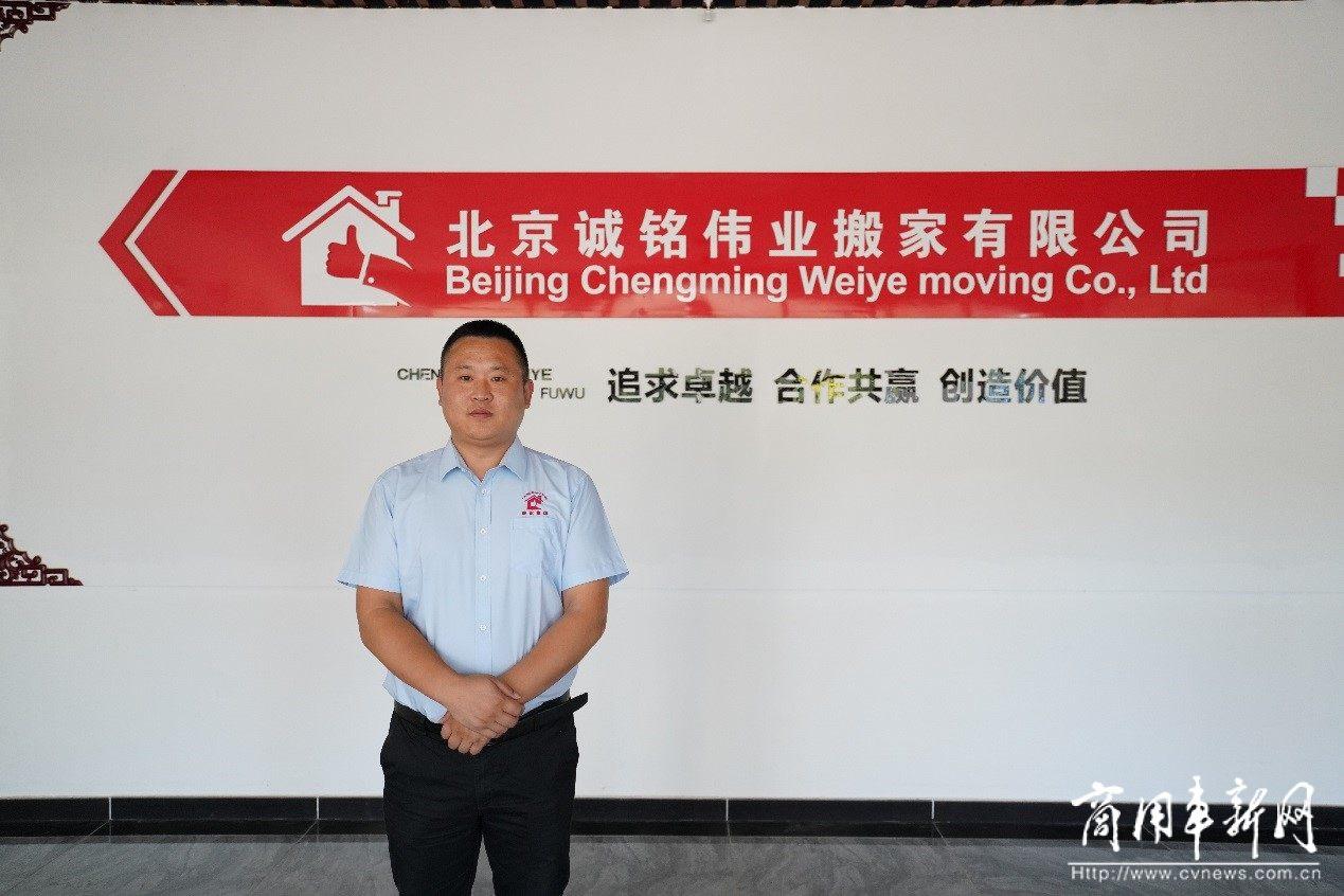 诚铭伟业:为北京事业单位定点搬家服务,我选福田智蓝