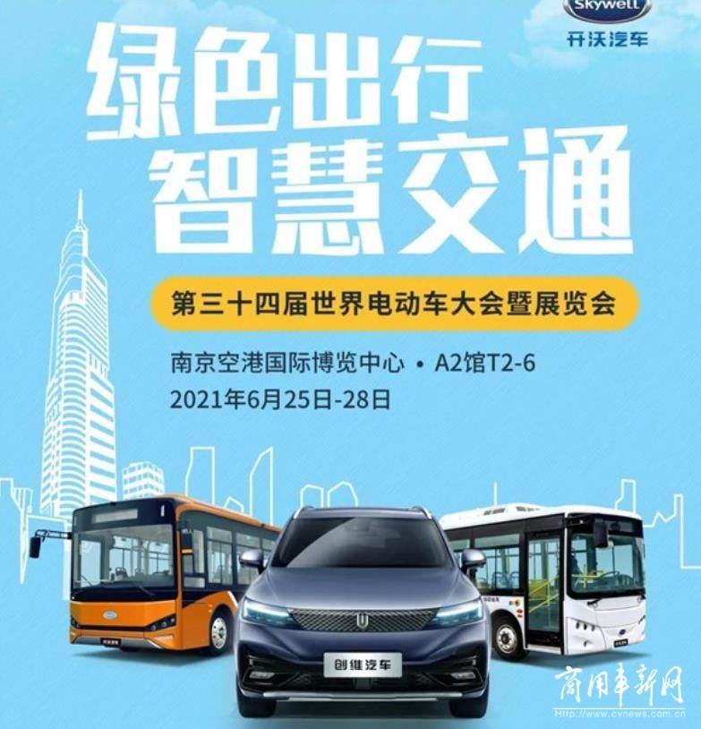 开沃汽车邀您参观第三十四届世界电动车大会暨展览会