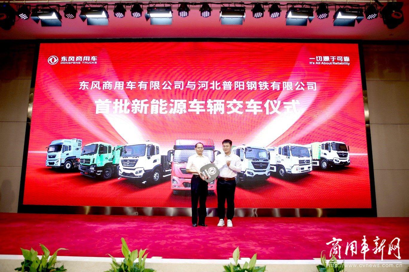 东风商用车发布可靠的新能源解决方案 现场签约3000 台