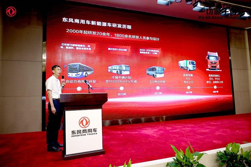 三大技术路线全场景布局!东风商用车亮相第三十四届世界电动车大会