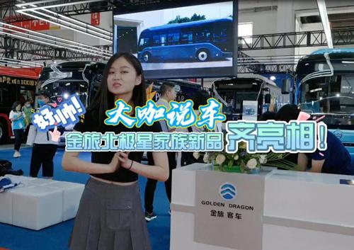 北极星家族新品亮相!金旅客车实力演绎公交车的多种可能