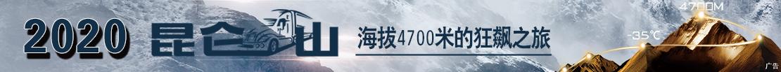 1110x103通栏昆仑山xin.jpg