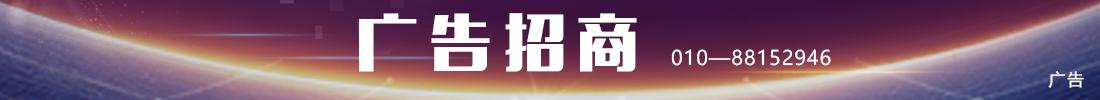 通栏广告招商x.jpg