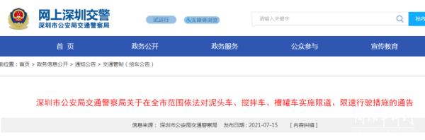 深圳对泥头车、搅拌车、槽罐车实施限道、限速行驶!
