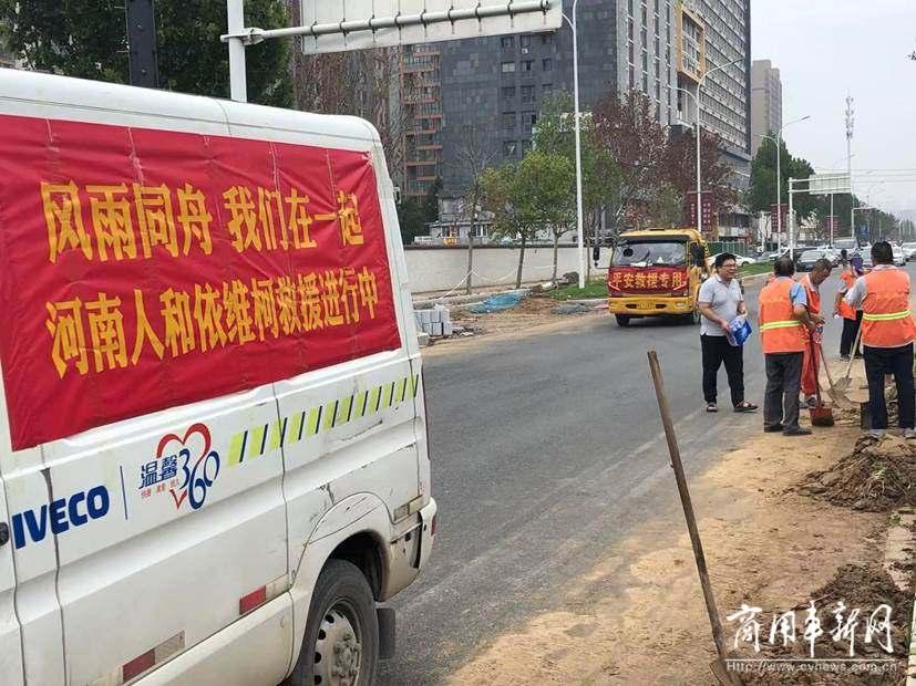 """全力以赴检修车辆,积极捐赠物资支援防汛救灾!依维柯人""""豫""""你同在!"""
