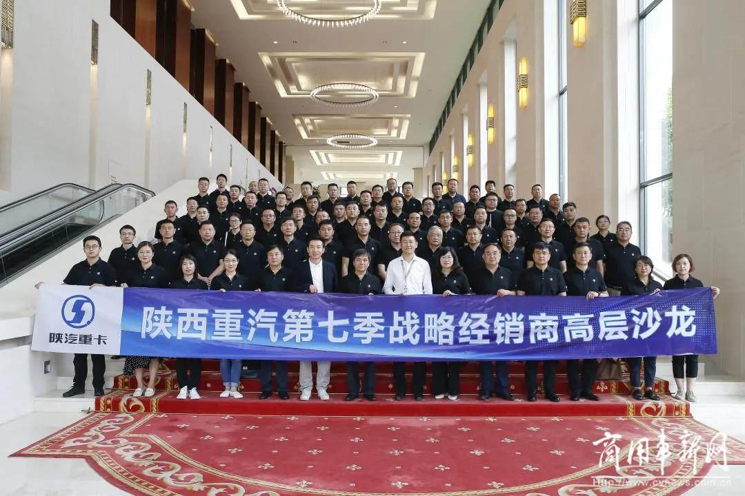 陕西重汽第七季战略经销商高层沙龙成功举办
