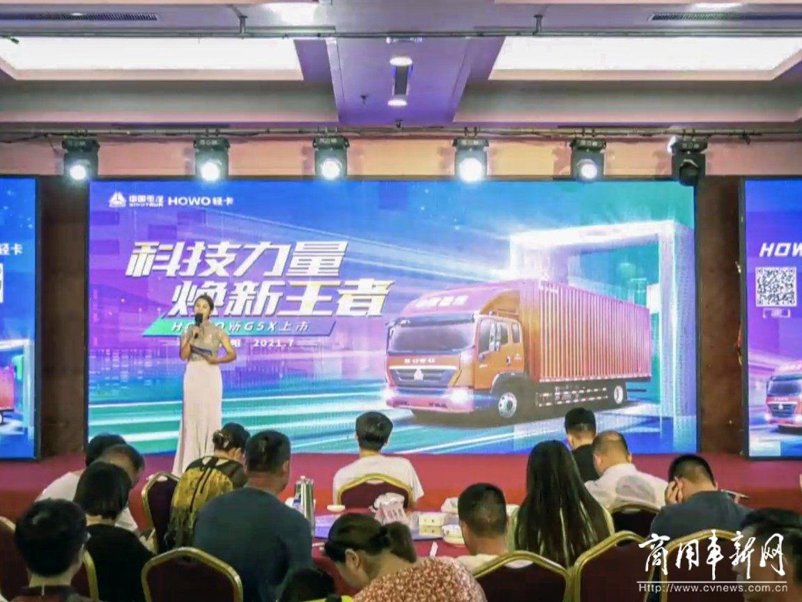 """""""解锁""""中卡行业新方向 重汽HOWO新G5X焕新上市"""