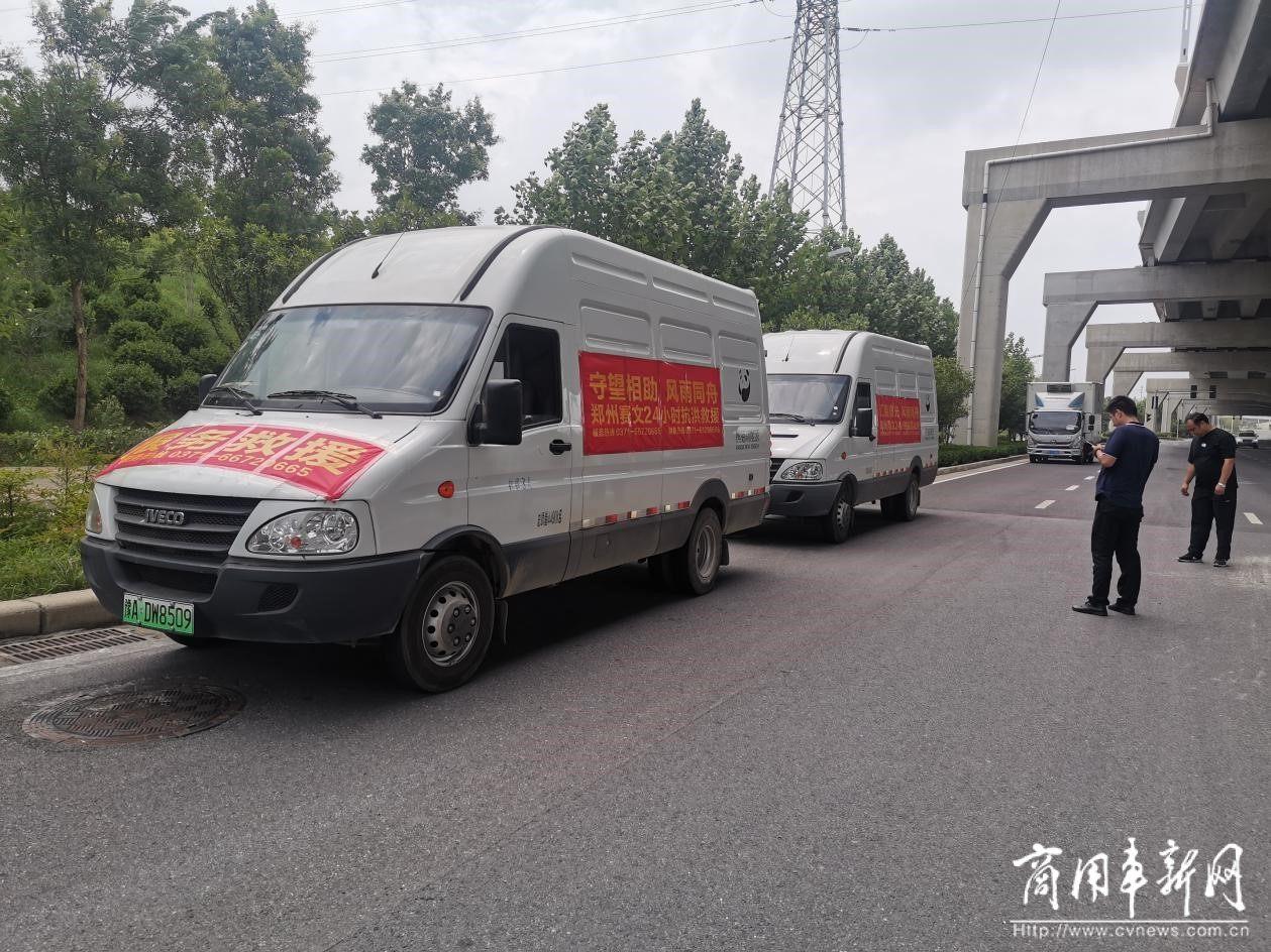 紧急出发!南京依维柯护送多批救灾物资安全快速抵达河南灾区