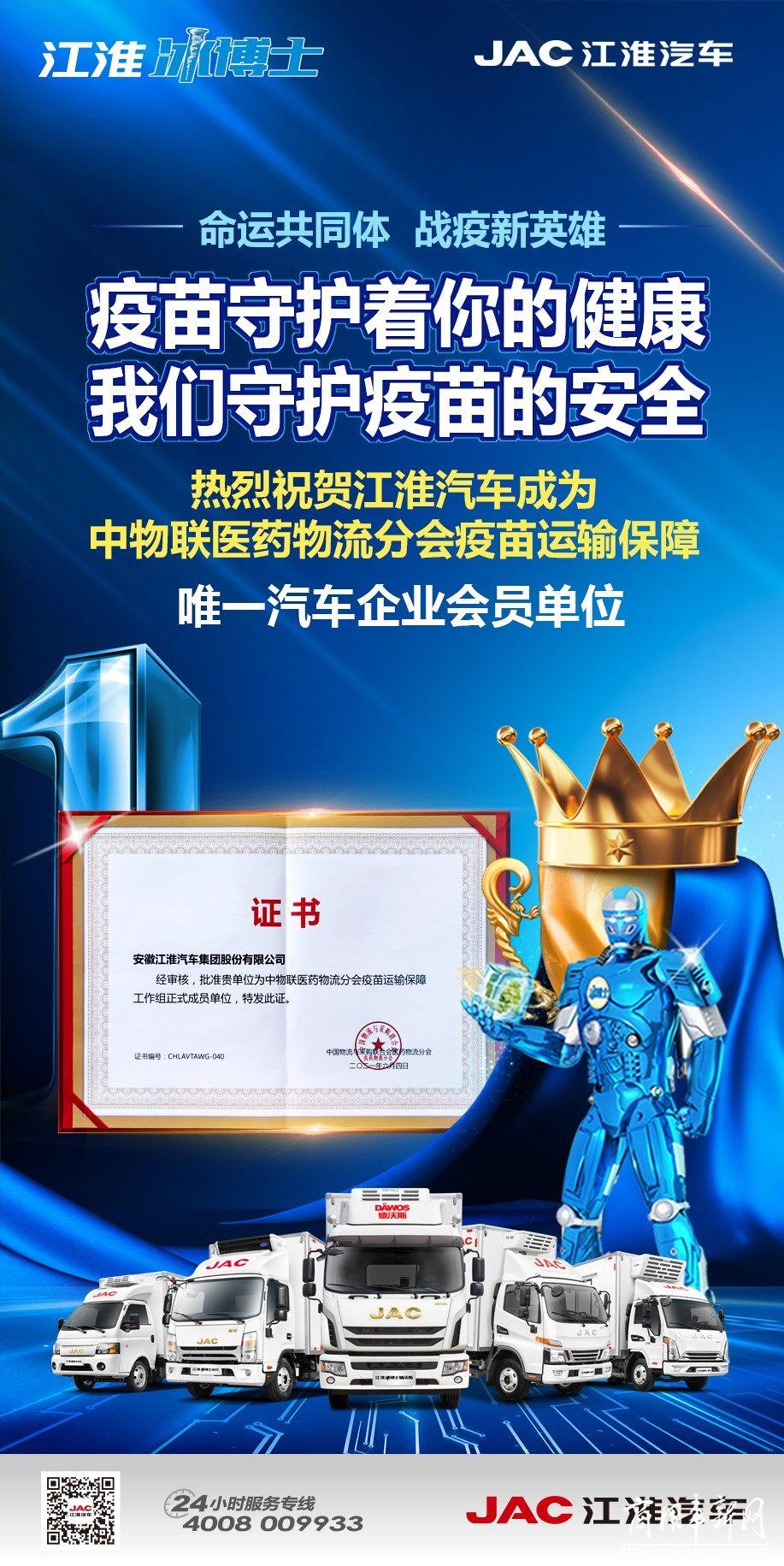轻卡智能化新时代 江淮冰博士实力成就智慧物流