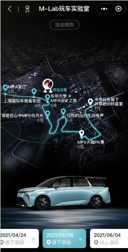 首款智能豪华中大型纯电MPV来袭,上汽大通MAXUS MIFA量产车将由你决定!