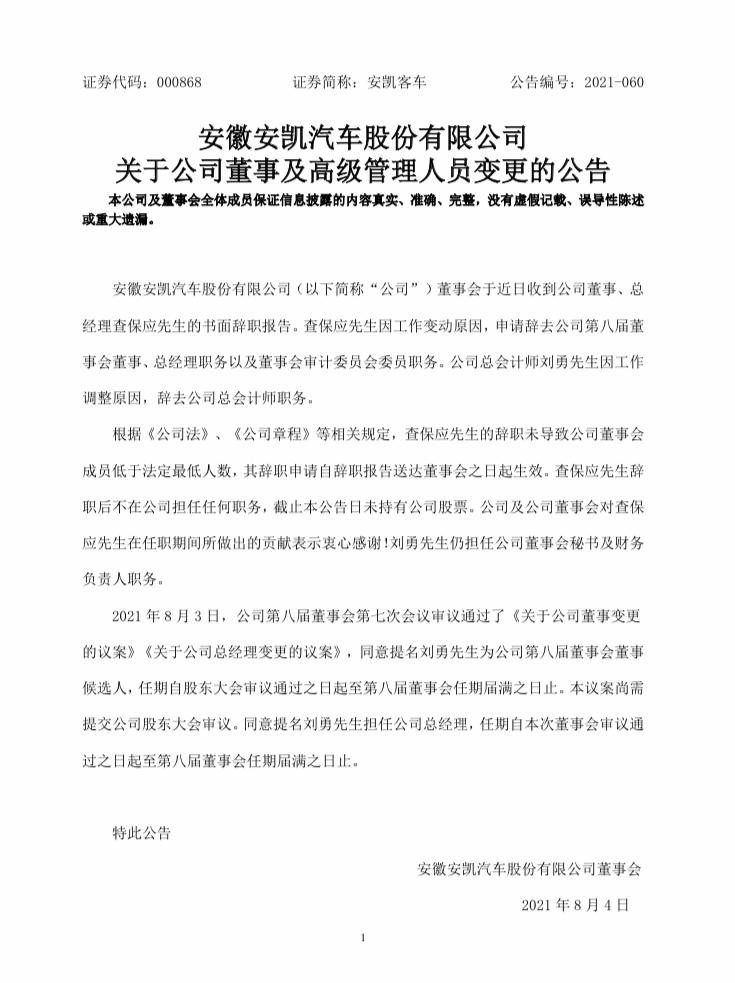 人事|安凯客车高层变动!查保应辞职,刘勇接任总经理