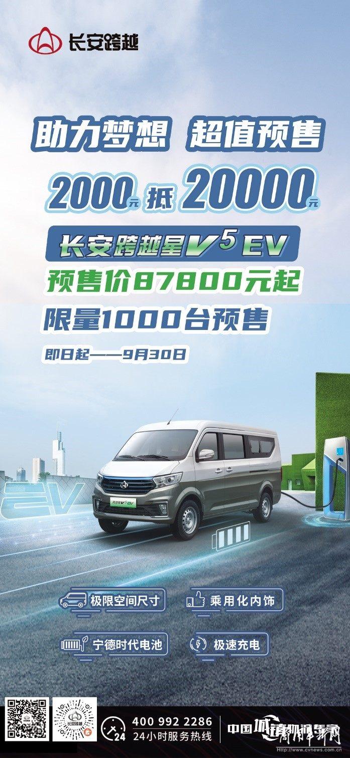 交2000抵20000,跨越星V5 EV超值预售开启!