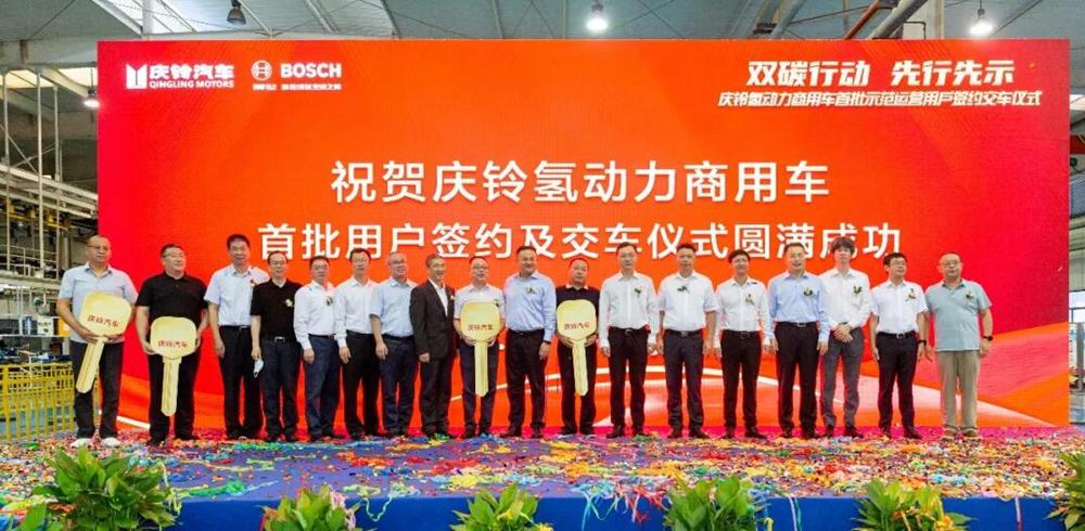 首批搭载博世氢动力系统的商用车在重庆宣布交付