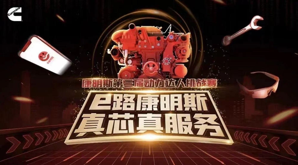"""同台竞技显实力,康明斯全网寻找""""背包客""""维修技师"""