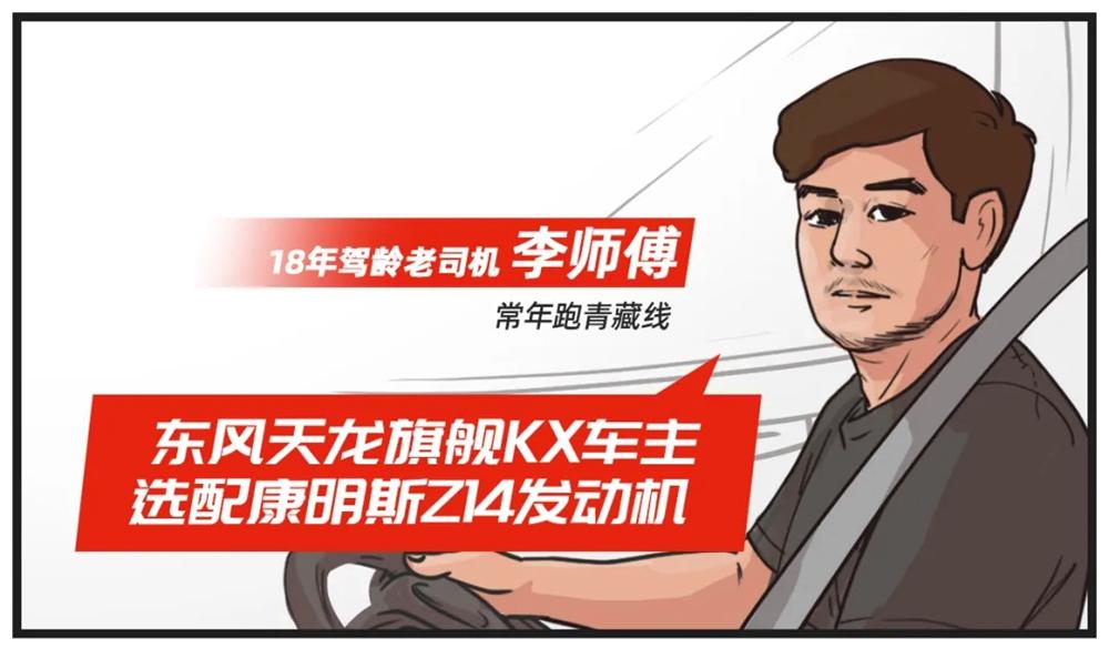 """国六""""新青年"""",康明斯Z14发动机动力强、效率高"""