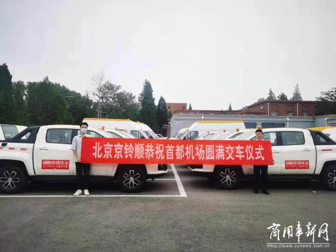 36台江铃特顺EV、域虎EV交付首都机场