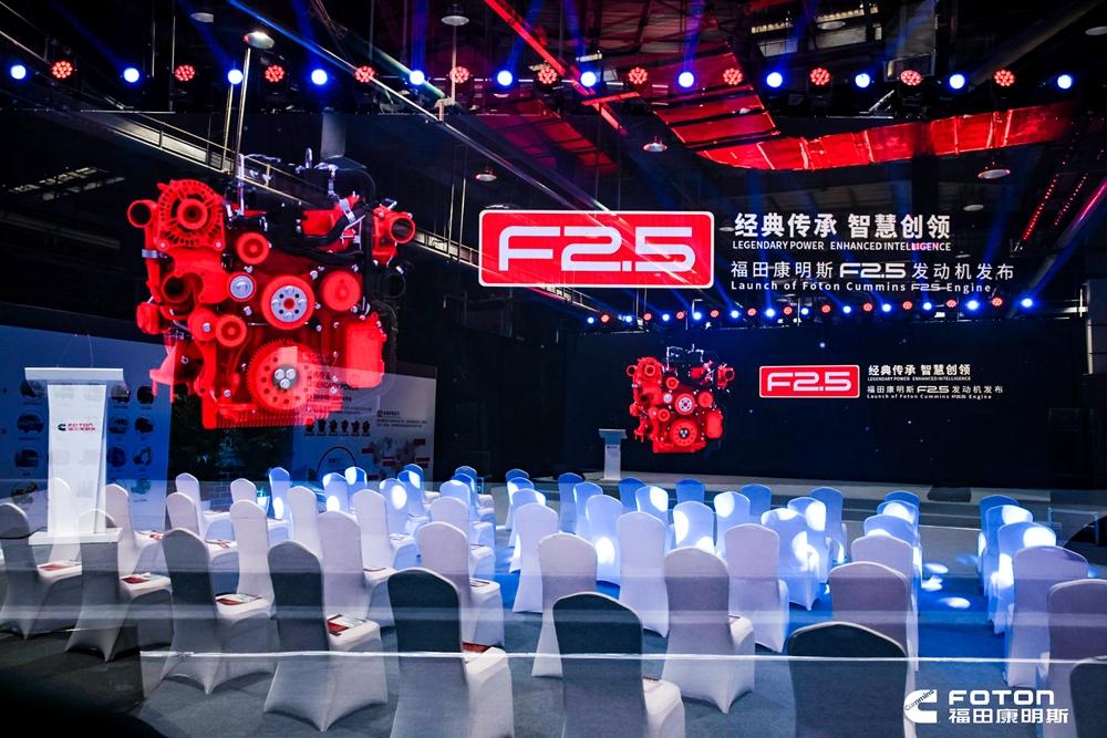 福田康明斯F2.5发动机在京发布,满足蓝牌轻卡高效出勤定制化动力需求