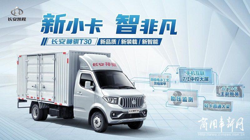 售价5.59万起!长安凯程神骐T30正式上市,发力高端小卡市场