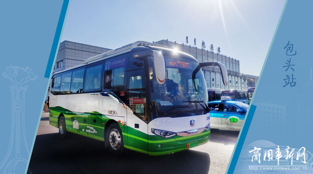 """""""绿色巴士""""驶入包头,中通客车助力高品质区域交通网建设"""