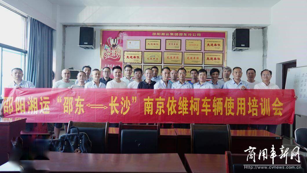 南京依维柯成功交付客运车,为湖南品质出行护航