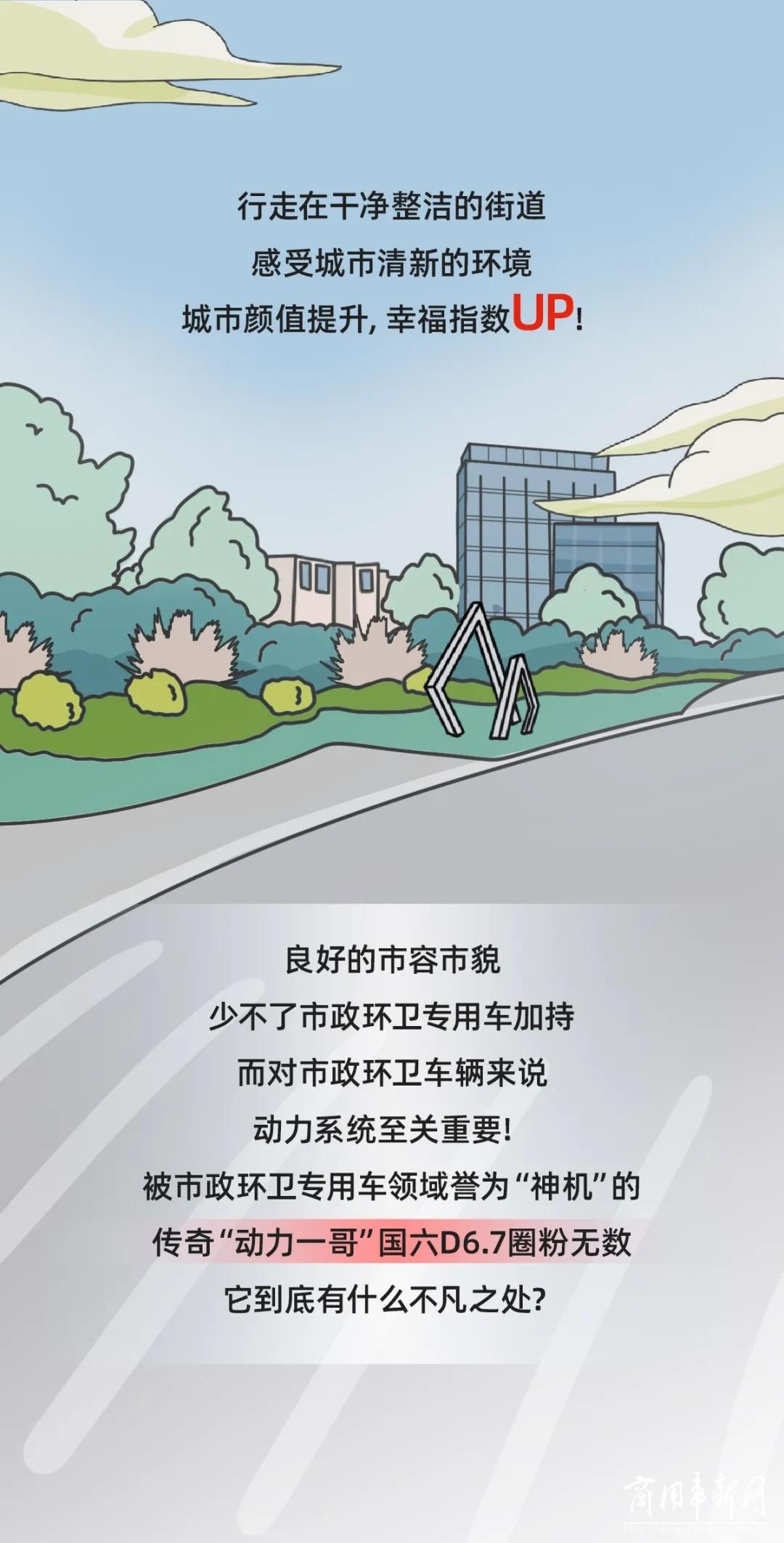 """可靠稳定国六D6.7,市政环卫领域""""芯""""劳模"""