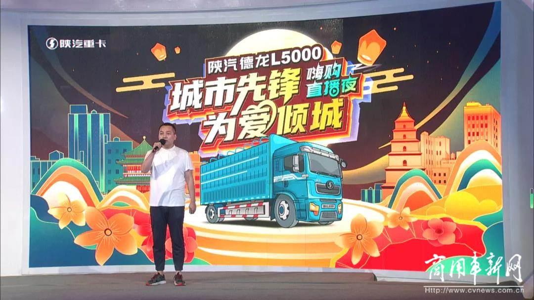 嗨购直播夜,陕汽德龙L5000陕耀全网