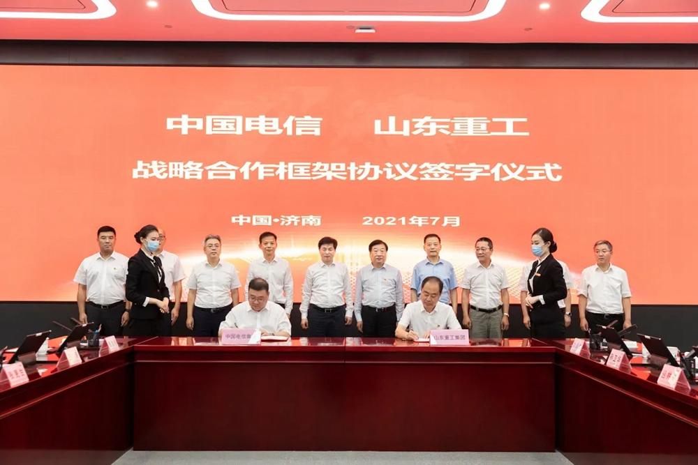 中国电信集团与山东重工集团签署战略合作协议