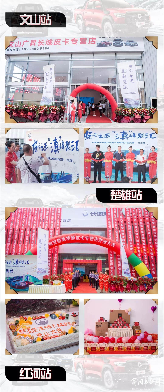 长城皮卡专营店云南九城联动开业