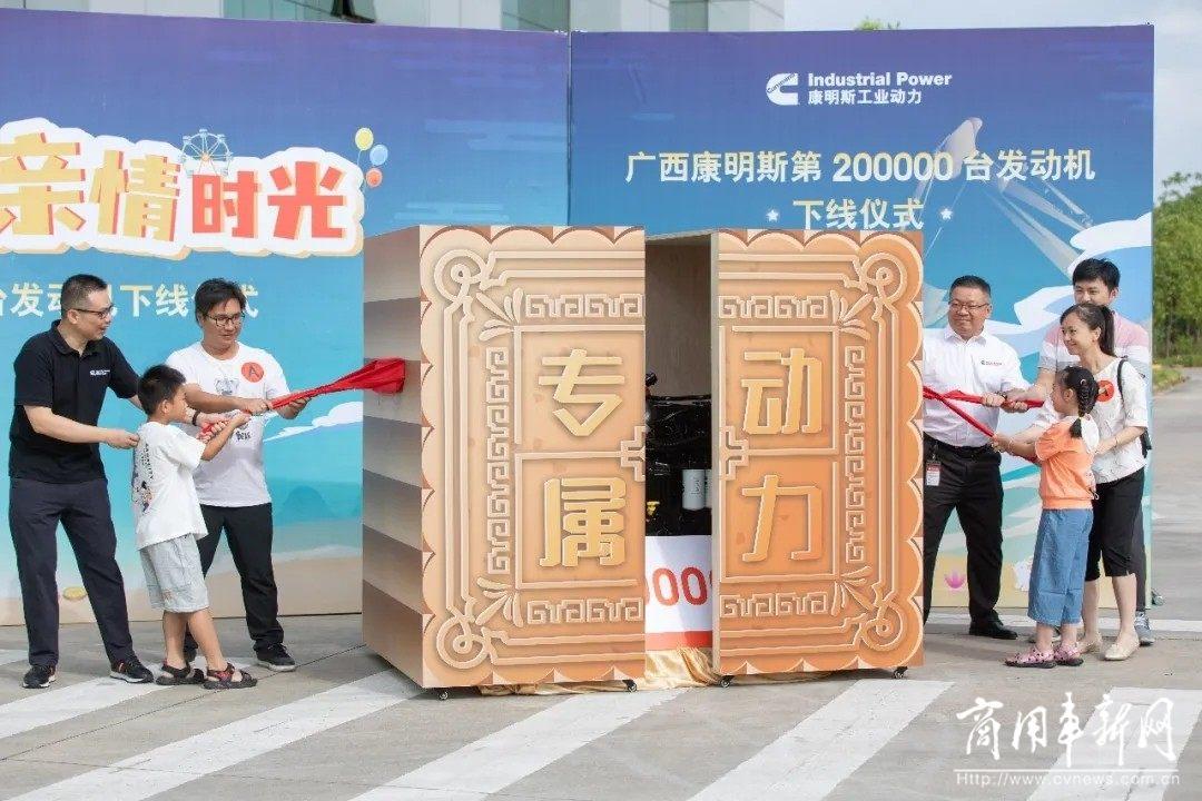 广西康明斯第20万台发动机下线