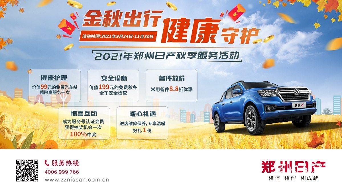 金秋九月,郑州日产守护你的爱车健康与出行安全
