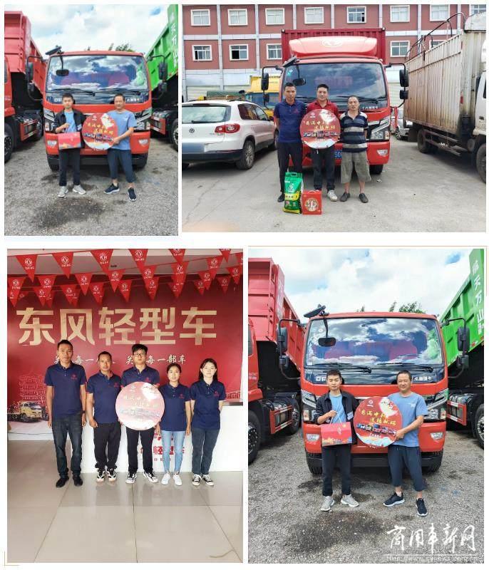 东风福瑞卡中秋客户关爱活动之走进海南、云南